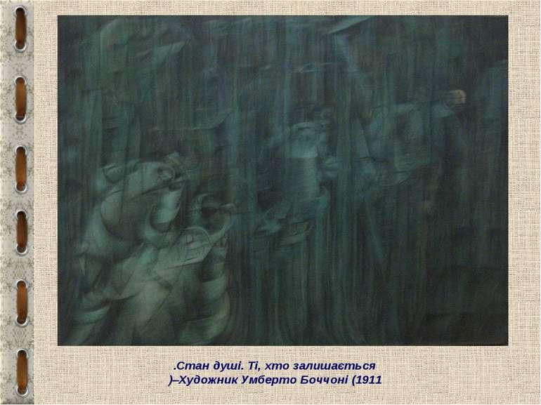 Футуризм Стан душі. Ті, хто залишається. Художник Умберто Боччоні (1911)–