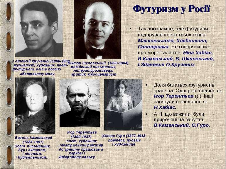 Футуризм у Росії Так або інакше, але футуризм подарував поезії трьох геніїв: ...