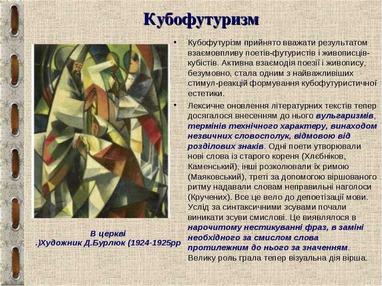 Кубофутуризм Кубофутурізм прийнято вважати результатом взаємовпливу поетів-фу...