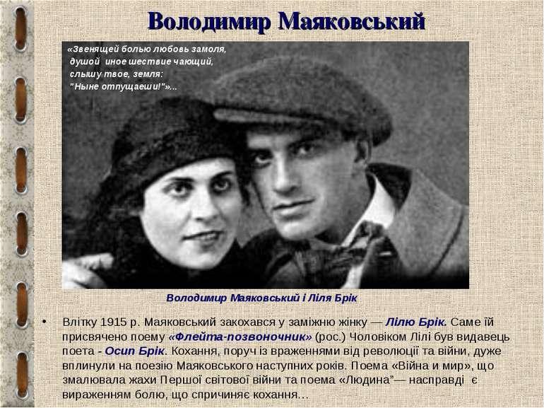 Володимир Маяковський Влітку 1915 р. Маяковський закохався у заміжню жінку — ...