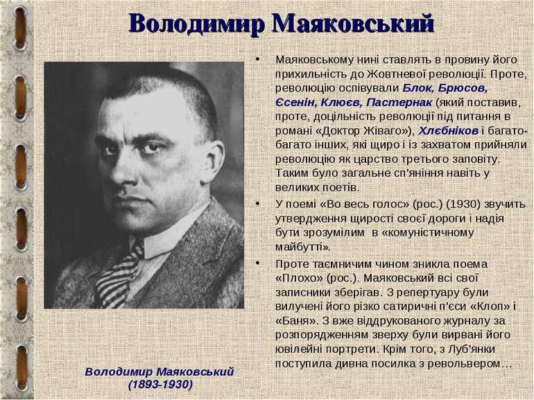 Володимир Маяковський Маяковському нині ставлять в провину його прихильність ...