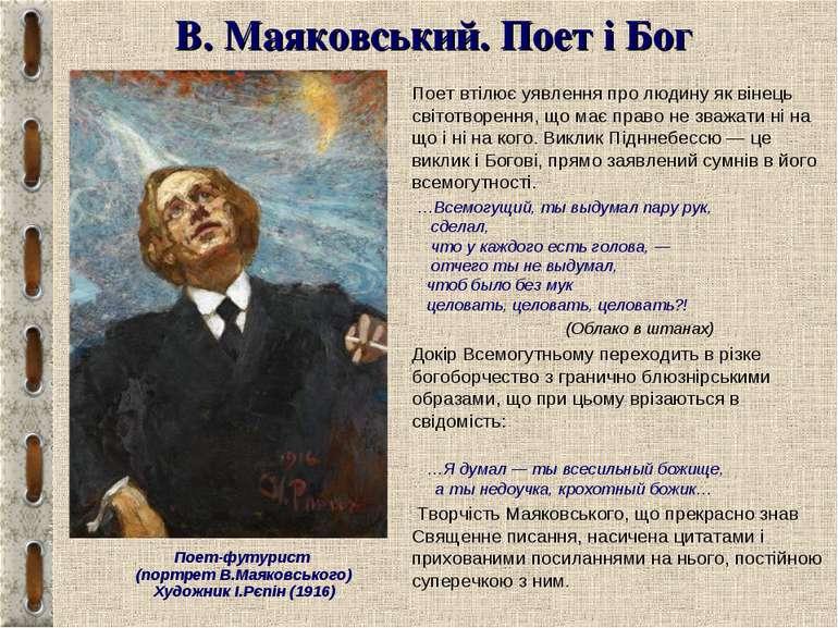 В. Маяковський. Поет і Бог Поет втілює уявлення про людину як вінець світотво...