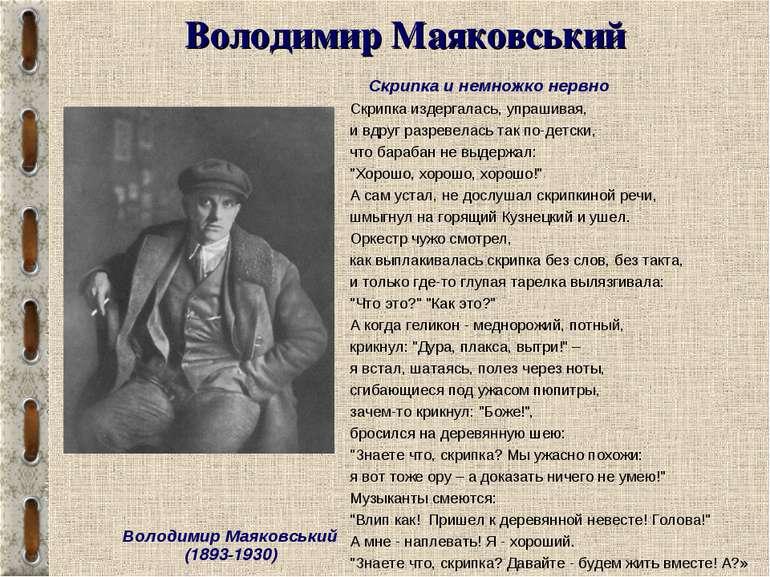 Володимир Маяковський Скрипка и немножко нервно Скрипка издергалась, упрашива...