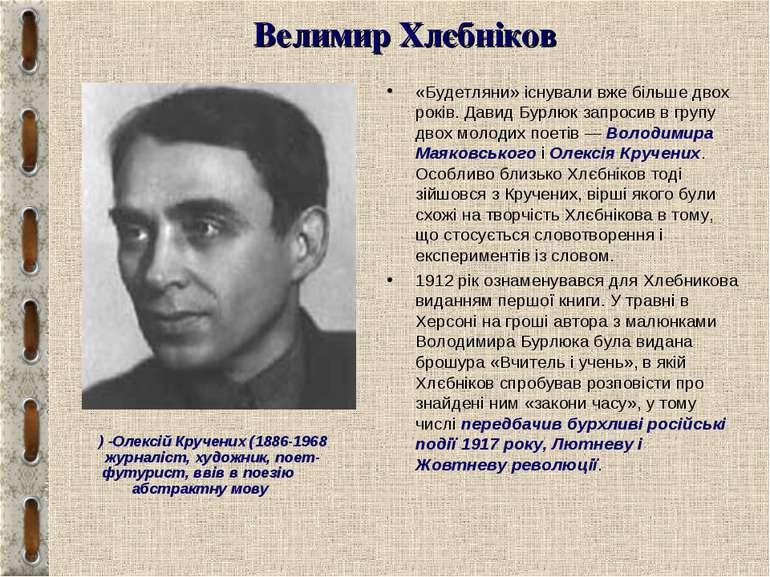 Велимир Хлєбніков «Будетляни» існували вже більше двох років. Давид Бурлюк за...