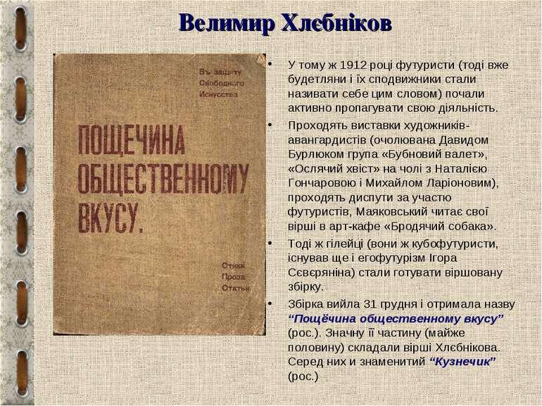 Велимир Хлєбніков У тому ж 1912 році футуристи (тоді вже будетляни і їх сподв...