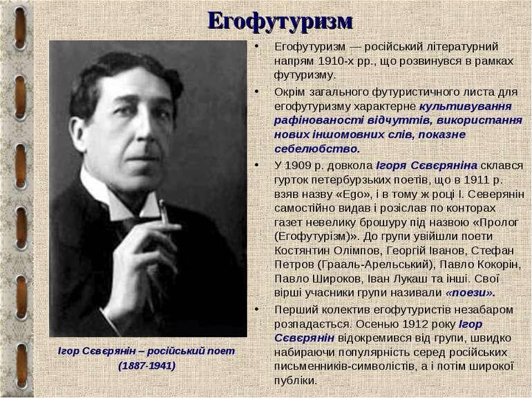 Егофутуризм Егофутуризм — російський літературний напрям 1910-х рр., що розви...