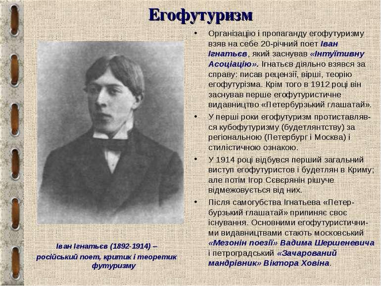 Егофутуризм Організацію і пропаганду егофутуризму взяв на себе 20-річний поет...