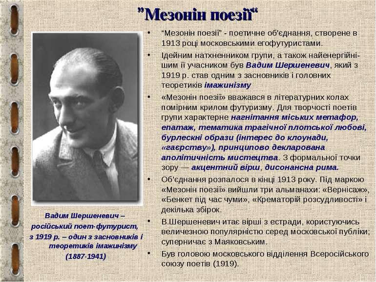 """""""Мезонін поезії"""" """"Мезонін поезії"""" - поетичне об'єднання, створене в 1913 році..."""
