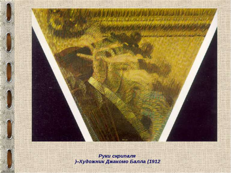 Футуризм Руки скрипаля Художник Джакомо Балла (1912)–