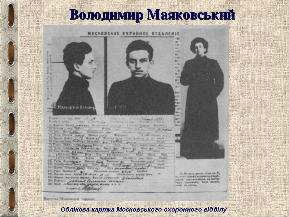 Володимир Маяковський Облікова картка Московського охоронного відділу