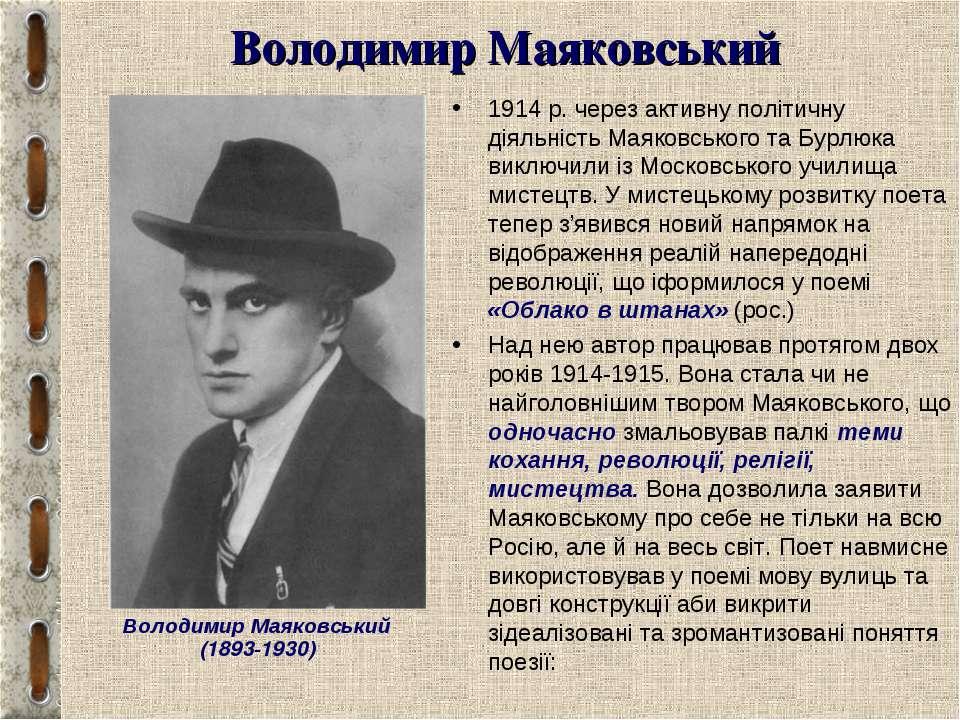 Володимир Маяковський 1914 р. через активну політичну діяльність Маяковського...