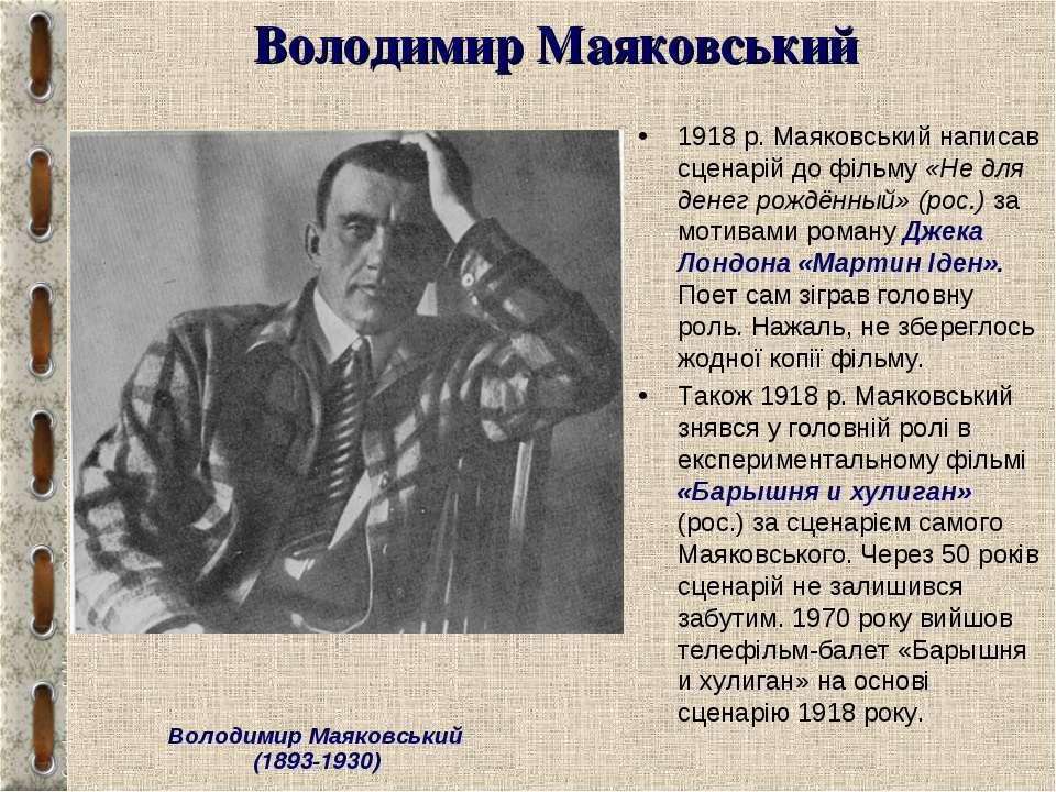 Володимир Маяковський 1918 р. Маяковський написав сценарій до фільму «Не для ...