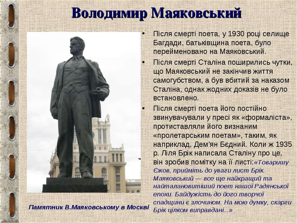 Володимир Маяковський Після смерті поета, у 1930 році селище Багдади, батьків...