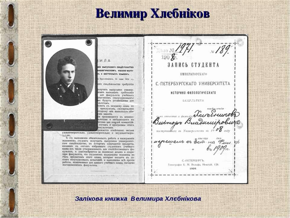 Велимир Хлєбніков Залікова книжка Велимира Хлєбнікова