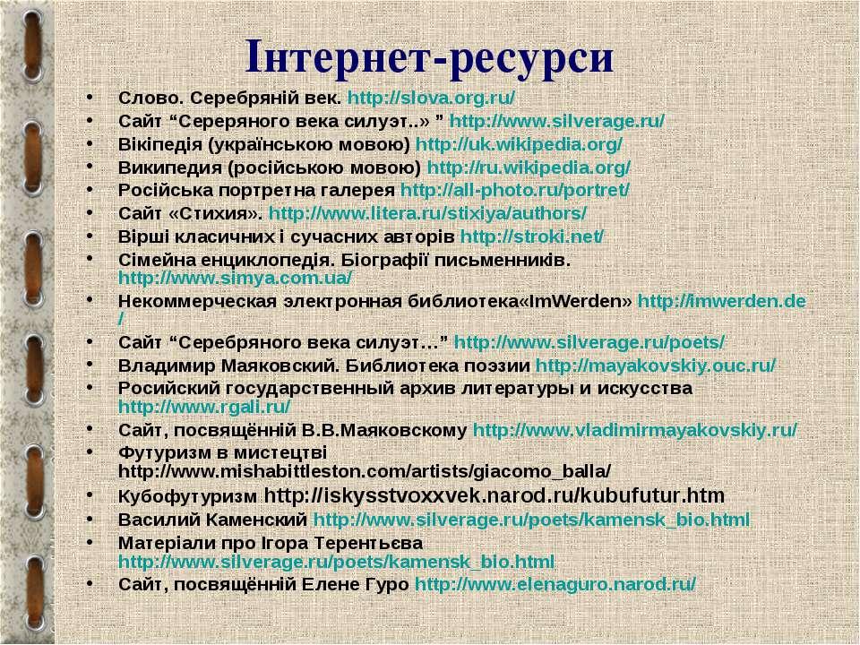 """Інтернет-ресурси Слово. Серебряній век. http://slova.org.ru/ Сайт """"Сереряного..."""
