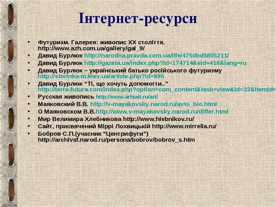 Інтернет-ресурси Футуризм. Галерея: живопис ХХ століття. http://www.azh.com.u...