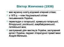Віктор Женченко (1936) має музичну освіту,відомий оперний співак; з 1975 р. –...