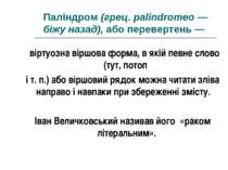 Паліндром (грец. раlіпdrотеo — біжу назад), або перевертень — віртуозна віршо...