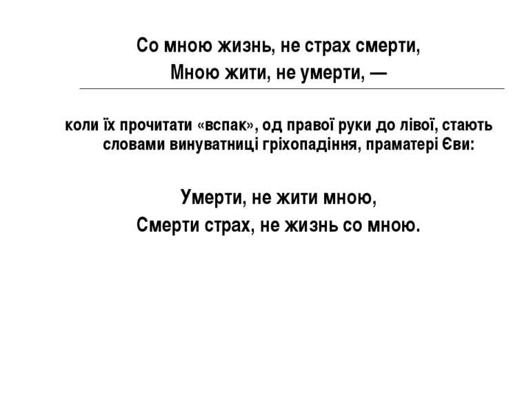 Со мною жизнь, не страх смерти, Мною жити, не умерти, — коли їх прочитати «вс...