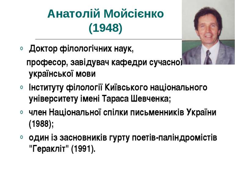 Анатолій Мойсієнко (1948) Доктор філологічних наук, професор, завідувач кафед...