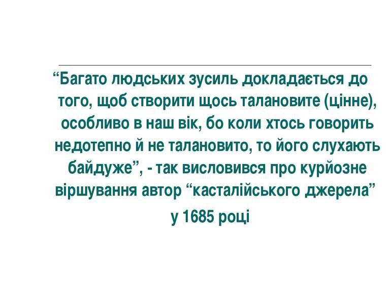 """""""Багато людських зусиль докладається до того, щоб створити щось талановите (ц..."""