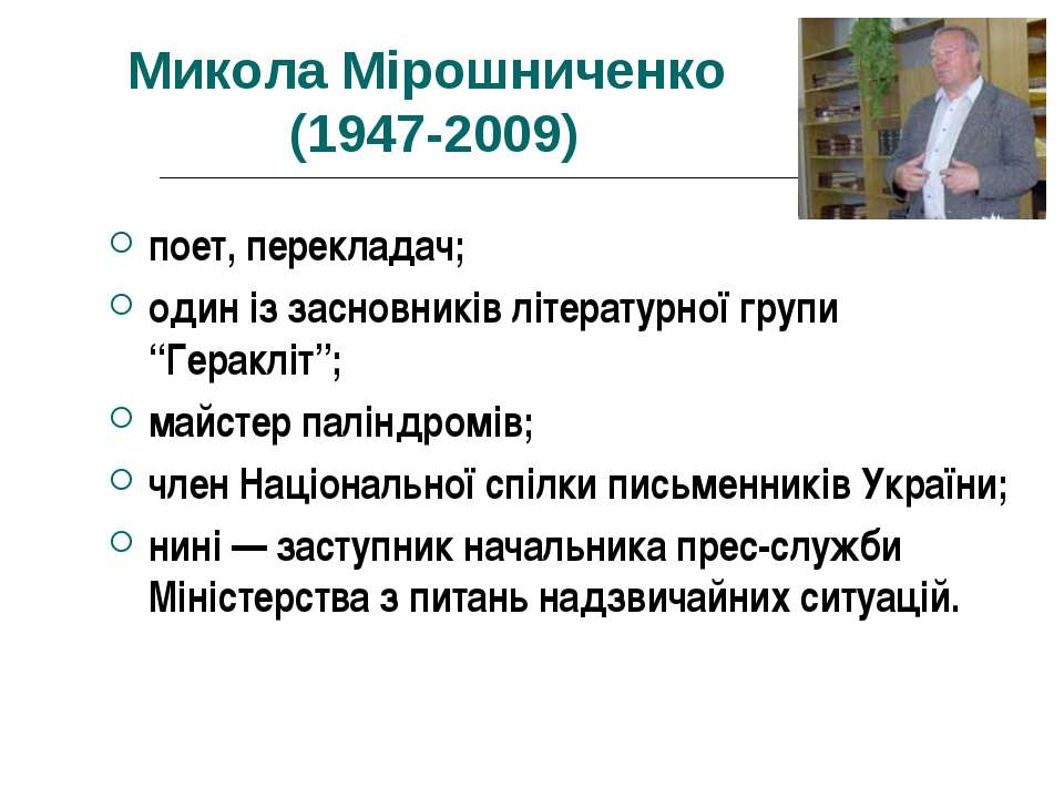 Микола Мірошниченко (1947-2009) поет, перекладач; один із засновників літерат...