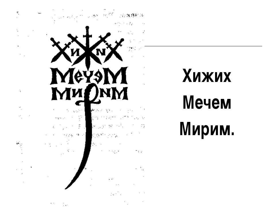 Хижих Мечем Мирим.