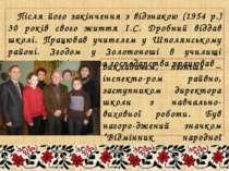 Після його закінчення з відзнакою (1954 р.) 30 років свого життя І.С. Дробний...