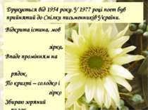 Друкується від 1954 року. У 1977 році поет був прийнятий до Спілки письменник...