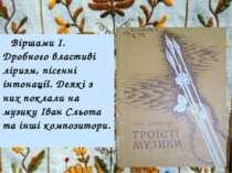Віршами І. Дробного властиві ліризм, пісенні інтонації. Деякі з них поклали н...