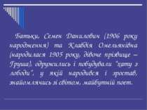 Батьки, Семен Данилович (1906 року народження) та Клавдія Омельянівна (народи...