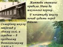Семирічну школу закінчив у своєму селі, а середню – в сусідньому Вознесенсько...