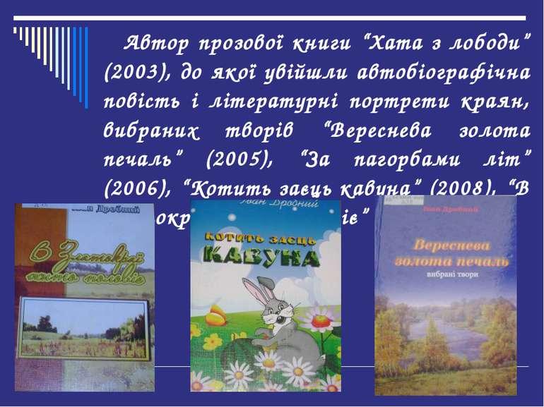 """Автор прозової книги """"Хата з лободи"""" (2003), до якої увійшли автобіографічна ..."""