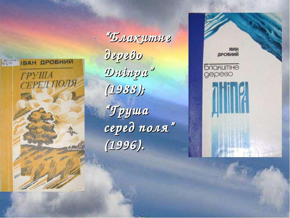"""""""Блакитне дерево Дніпра"""" (1988); """"Груша серед поля"""" (1996)."""