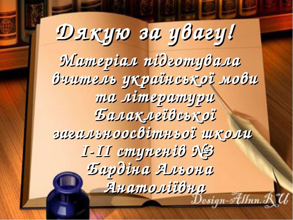 Матеріал підготувала вчитель української мови та літератури Балаклеївської за...