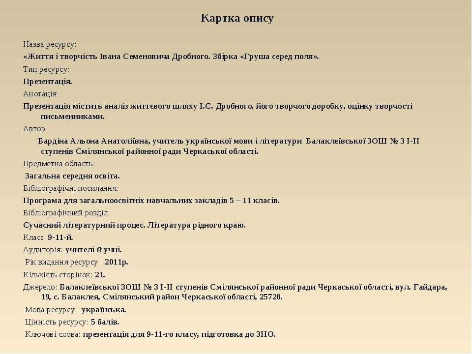 Картка опису  Назва ресурсу: «Життя і творчість Івана Семеновича Дробного. З...