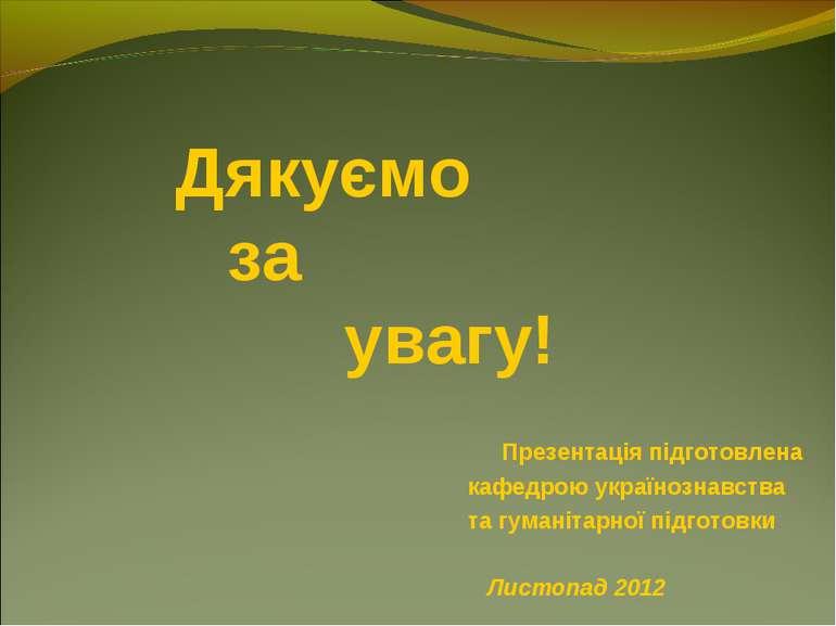 Презентація підготовлена кафедрою українознавства та гуманітарної підготовки ...