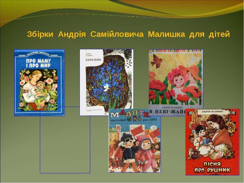Збірки Андрія Самійловича Малишка для дітей