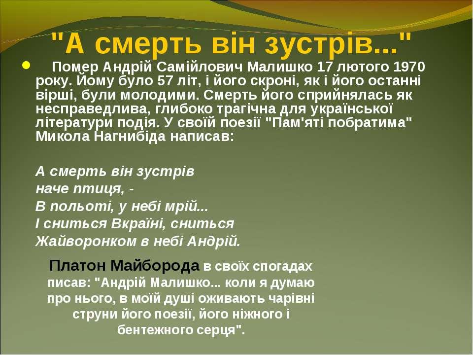 """""""А смерть він зустрів..."""" Помер Андрій Самійлович Малишко 17 лютого 1970 року..."""