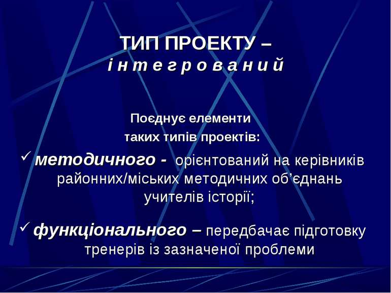 ТИП ПРОЕКТУ – і н т е г р о в а н и й Поєднує елементи таких типів проектів: ...
