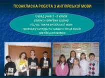ПОЗАКЛАСНА РОБОТА З АНГЛІЙСЬКОЇ МОВИ Серед учнів 5 - 6 класів разом з колегам...