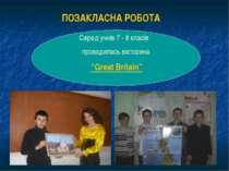 """ПОЗАКЛАСНА РОБОТА Серед учнів 7 - 8 класів проводилась вікторина """"Great Britain"""""""