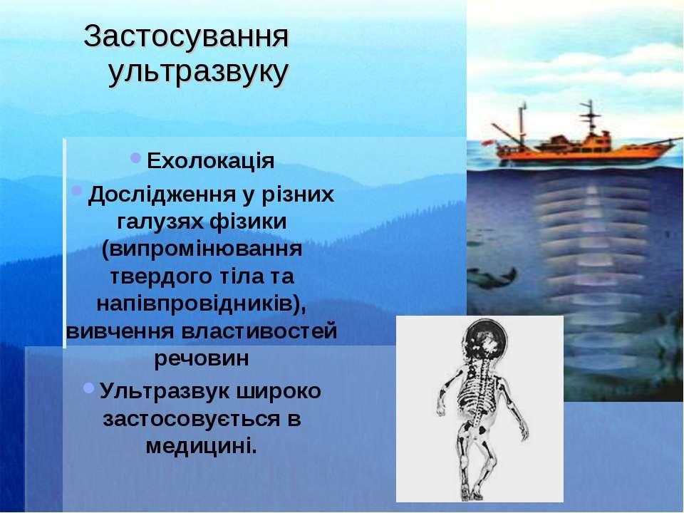 Застосування ультразвуку Ехолокація Дослідження у різних галузях фізики (випр...