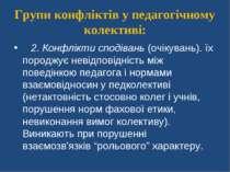 Групи конфліктів у педагогічному колективі:  2. Конфлікти сподівань (очікув...