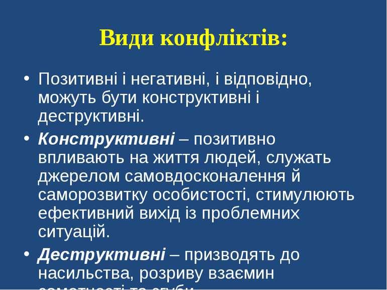 Види конфліктів: Позитивні і негативні, і відповідно, можуть бути конструктив...