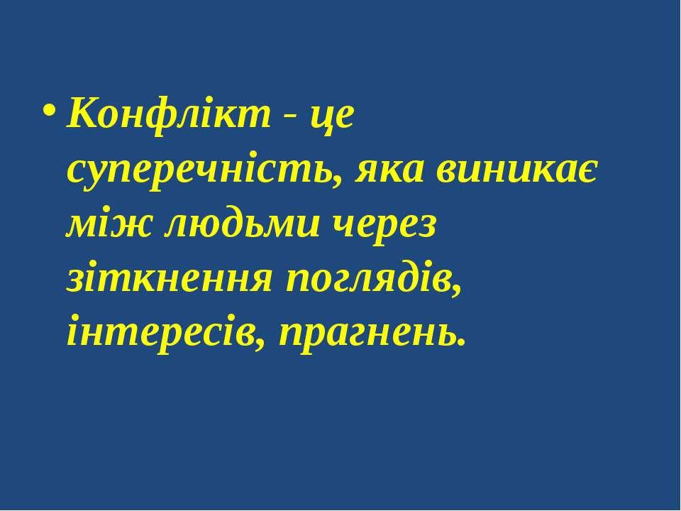 Конфлікт - це суперечність, яка виникає між людьми через зіткнення поглядів, ...