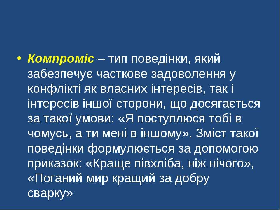 Компроміс – тип поведінки, який забезпечує часткове задоволення у конфлікті я...