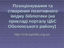 Позиціонування та створення позитивного іміджу бібліотеки (на прикладі портал...