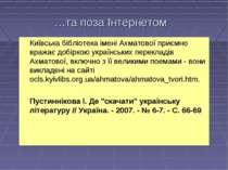 …та поза Інтернетом Київська бібліотека імені Ахматової приємно вражає добірк...
