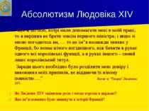 """Абсолютизм Людовіка XIV """"… Що ж до осіб, котрі мали допомагати мені в моїй пр..."""